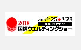 2018国際ウェルディングショー出展のご案内