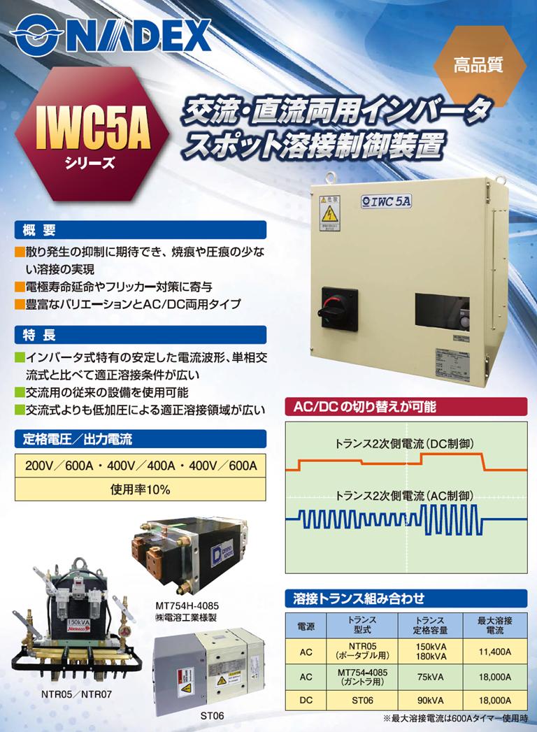 IWC5Aカタログ