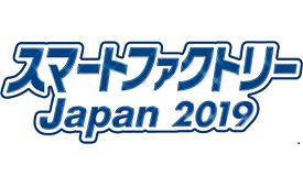 スマートファクトリーJapan2019出展のお知らせ