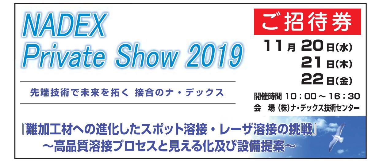 PVショー2019招待券リンク画像