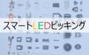 棚レイアウト変更にも簡単対応 スマートLEDピッキングシステム