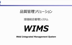 スポット溶接自動品質管理で不良流出0実現へ|溶接統合管理システム